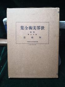 世界美术全集 别卷第十六卷 普及本 陶磁篇1931年平凡社一函一册全