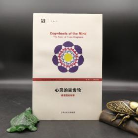 特惠  心灵的嵌齿轮:维恩图的故事——世纪人文系列丛书·开放人文