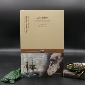 特惠  达尔文爱你:自然选择与世界的返魅——哲人石丛书
