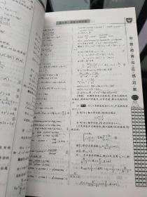 最新十年(1994-2003)全国高考试题分类解析、命题趋势与应试对策 数学