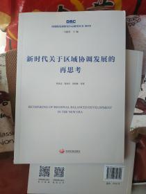 新时代关于区域协调发展的再思考/国务院发展研究中心研究丛书2019