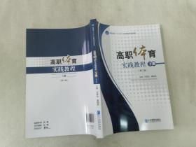 高职体育实践教程 下册 第二版
