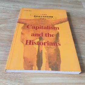 资本主义与历史学家 正版 无笔迹