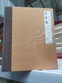 梵华楼(第2卷)