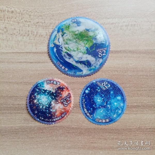 外国邮票 日本信销邮票地球等3枚(乙03-6)