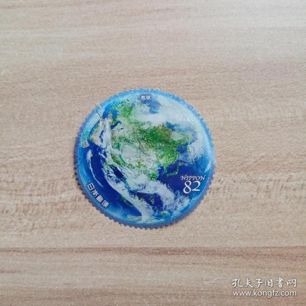 外国邮票 日本信销邮票地球1枚(乙03-3)