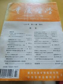 重庆医学1998年第27卷增刊