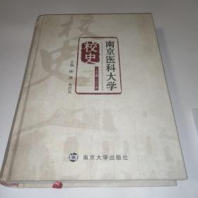 南京医科大学校史