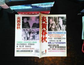 炎黄春秋 1997.9