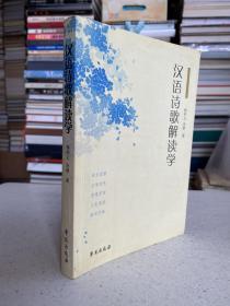 汉语诗歌解读学——本书是中国首部诗歌解读学著作。解读是读者对作品的阅读与接受的三种方式(赏读、解读、评论或称批评)之一,诗歌解读学就是以读者的诗歌解读活动为研究对象,探讨和总结诗歌解读活动的原理和规律。