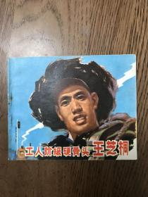 工人阶级硬骨头王芝桐