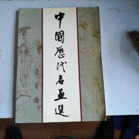 中国历代名画选中国书画函授大学国画教材近百幅历代名画精印