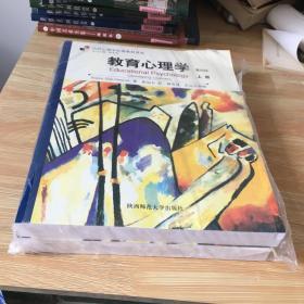 教育心理学 上 下 全套两册合售 全新书放旧
