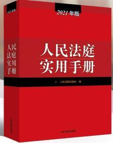 2021版 人民法庭实用手册