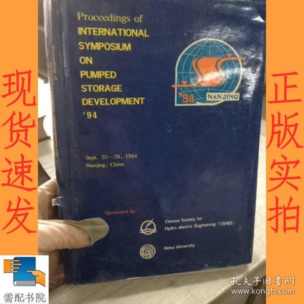 英文书 proceedings of international symposium on pumped storage development 94 抽水蓄能发展国际专题讨论会会议记录94