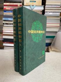 中国饲用植物志 第1.2卷(共两册合售)大32开精装本