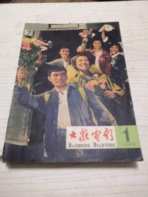 1965年大众电影(全12期,10册合售)