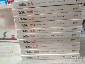 正版红轮第三卷:核心卷、灵魂卷全4部10册索尔仁尼琴著无外包装盒子书近乎全新