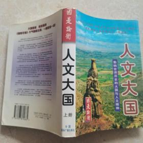 人文大国:影响世界历史的大国与人文精神(售上册)