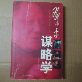 邓小平谋略学(一版一印)