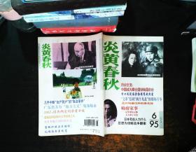 炎黄春秋 1995.6