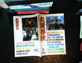 炎黄春秋 1998.9