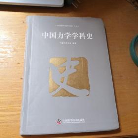 中国力学学科史