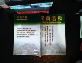 炎黄春秋 2001.5