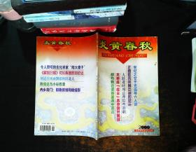 炎黄春秋 2000.1