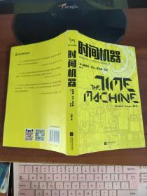 时间机器[英]赫伯特·乔治 江苏文艺出版社