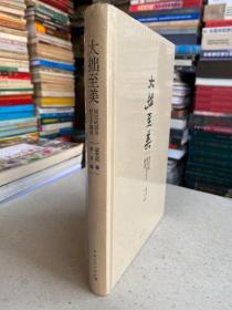 大拙至美:梁思成最美的文字建筑(精装本 原塑封)