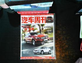 汽车周刊 2015.1