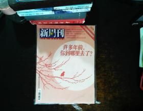 新周刊2016.3