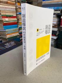 """制造爆款:H5营销策划一本通——本书是由网易哒哒团队出品的一本如何打造爆款H5的教程书。全书共分为7章,通过对H5多角度的分析,以""""创意 内容""""为切入点,深度剖析行业是如何制作爆款H5作品的。全书围绕网易团队制作的1000万PV 实战案例展开,对用户和营销者喜爱的H5进行细节特征分析,讲述制作爆款H5的实操方法,通过对文案选题、交互视觉设计的梳理,*后来复盘H5作品获得现象级流量背后的原因"""