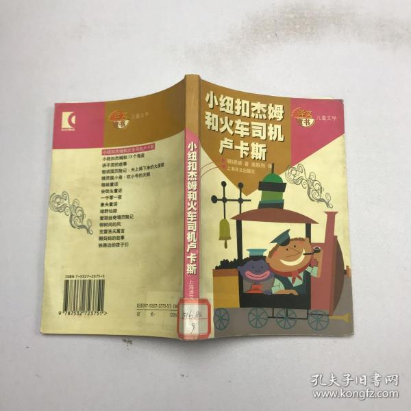 小纽扣杰姆和火车司机卢卡斯:译文童书