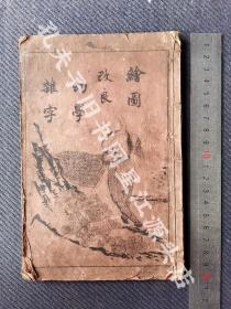 清末丁未年石印本《改良绘图幼学杂字》一册全,一字一图。