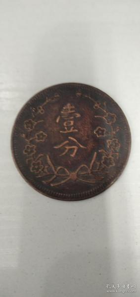 中华民国十八年壹分硬币 正梅花,背党徽