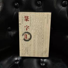 中国经典书画丛书《篆字汇》[明]闵齐伋
