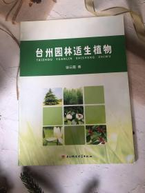 台州园林适生植物