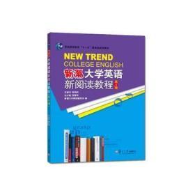 新潮大学英语新阅读教程. 第4册