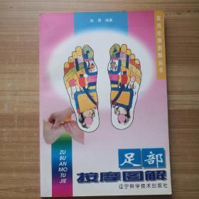 足部按摩图解--实用按摩图解丛书