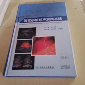 器官移植超声实践基础