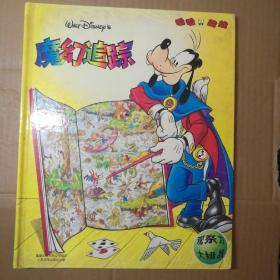 迪士尼 看看找找 观察力大挑战 《魔幻追踪》(8开大精装本)