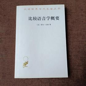汉译世界学术名著丛书:比较语音学概要(平未翻无破损无字迹)