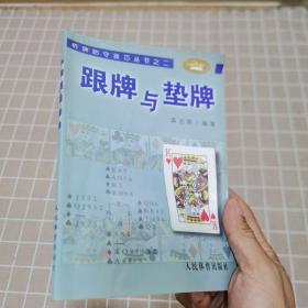 桥牌防守技巧丛书之二-跟牌与垫牌