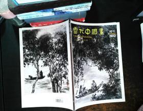 当代中国画 2012 增刊