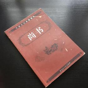 中国文化典籍精华 尚书 下