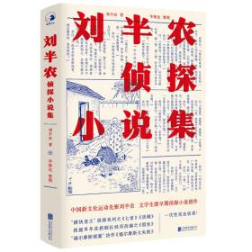 刘半农侦探小说集