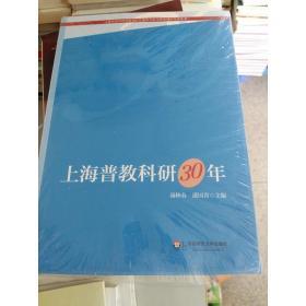 特价上海市教育科学研究院普通教育研究所30周年学术丛书:上汤