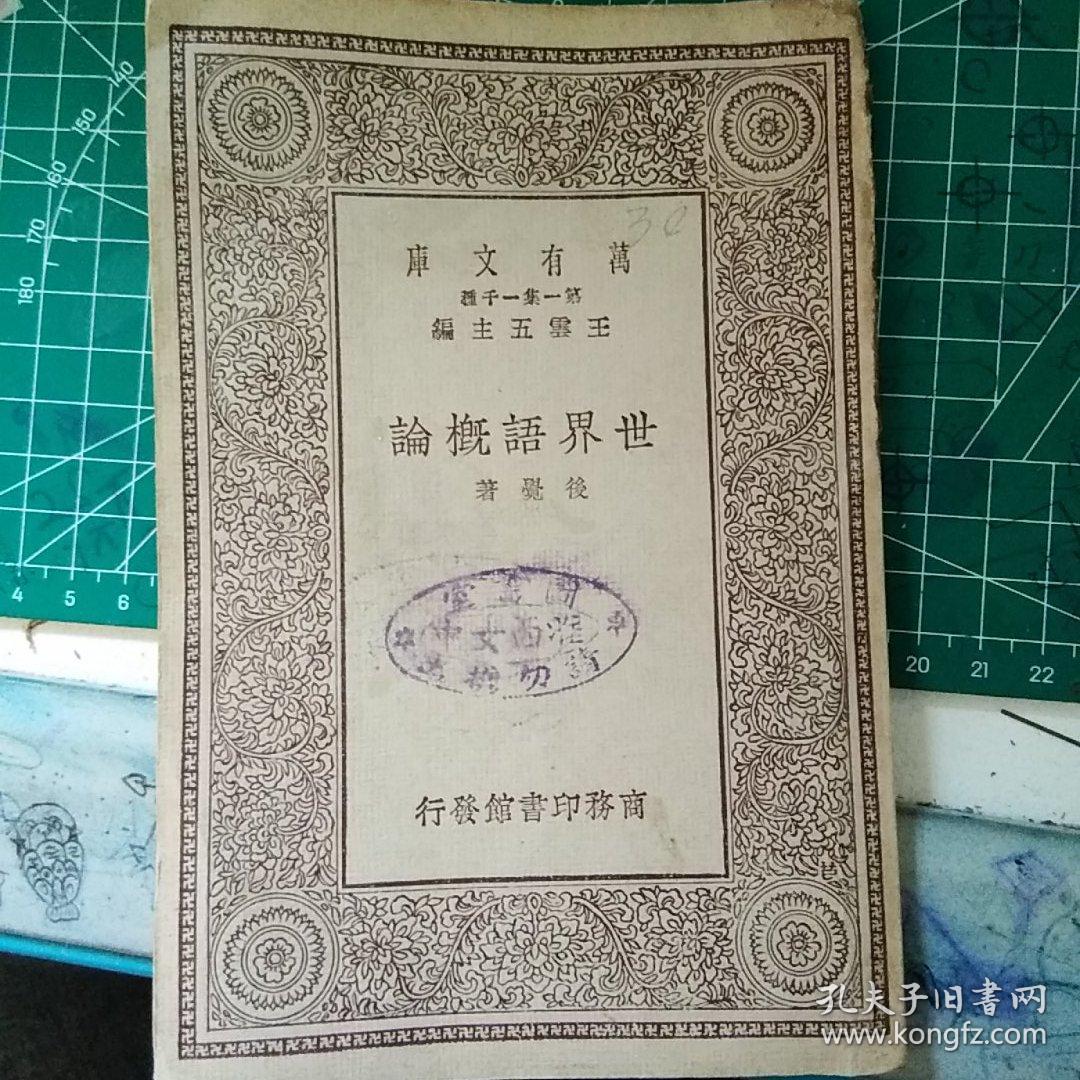 世界语概论